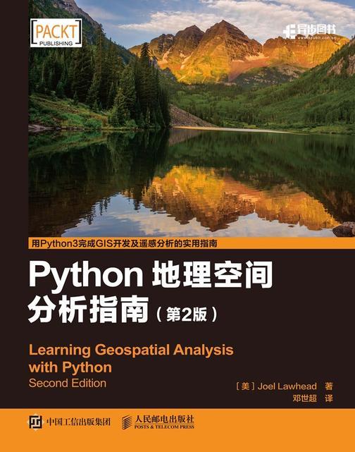 Python地理空间分析指南(第2版)