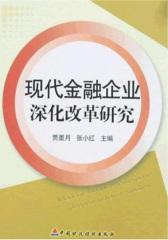 现代金融企业深化改革研究(仅适用PC阅读)