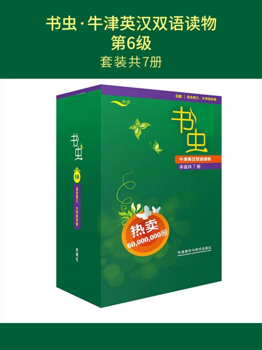 书虫·牛津英汉双语读物:第6级(套装共7本)