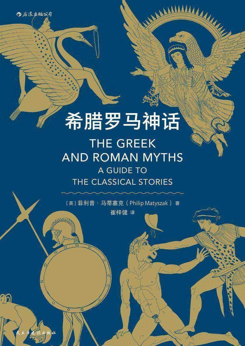 希腊罗马神话(古典学学者写给大众的神话小书,追溯古希腊罗马神话的前世今生。)