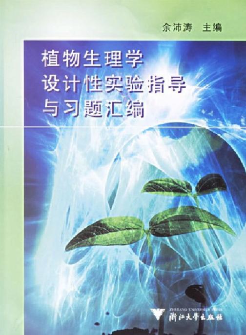 植物生理学设计性实验指导与习题汇编(仅适用PC阅读)