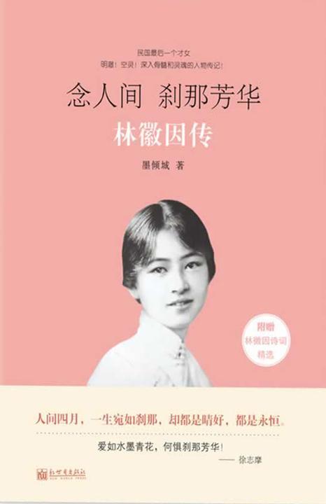 念人间,刹那芳华:林徽因传