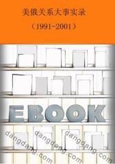 美俄关系大事实录(1991-2001)