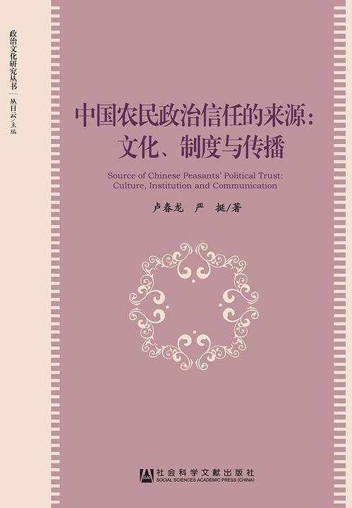 中国农民政治信任的来源:文化、制度与传播