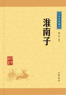 淮南子——中华经典藏书(升级版)