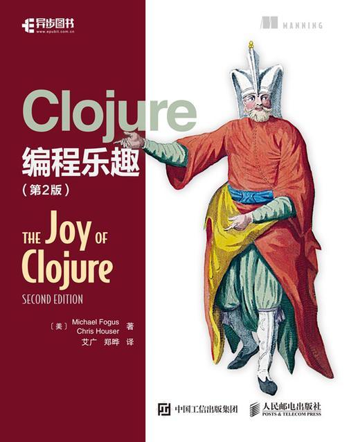 Clojure编程乐趣(第2版)