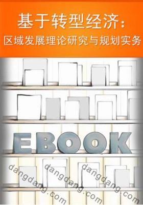 基于转型经济:区域发展理论研究与规划实务(仅适用PC阅读)