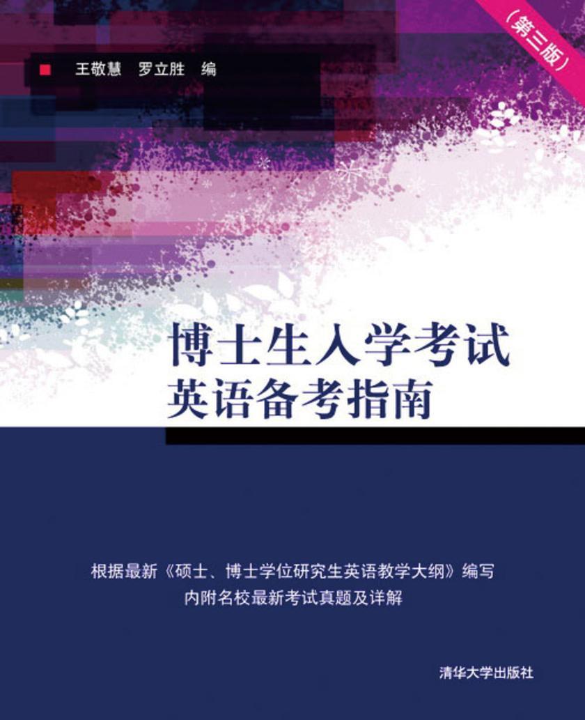 博士生入学考试英语备考指南(第三版)
