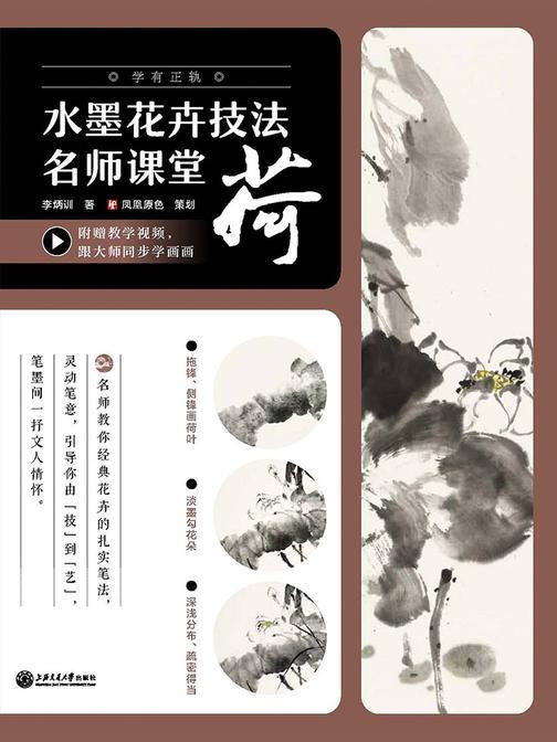 水墨花卉技法名师课堂——荷