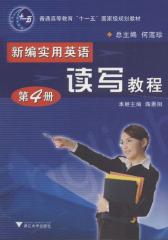 新编实用英语.读写教程.第4册(仅适用PC阅读)