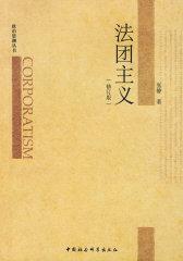 法团主义(试读本)
