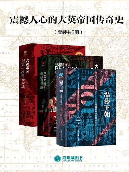 震撼人心的大英帝国传奇史(套装共3册)
