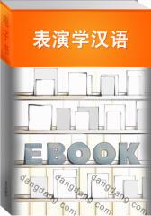 表演学汉语(仅适用PC阅读)