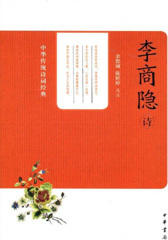 李商隐诗--中华传统诗词经典