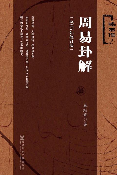 周易卦解(2015年修订版)