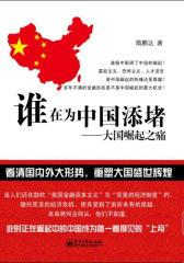 谁在为中国添堵——大国崛起之痛
