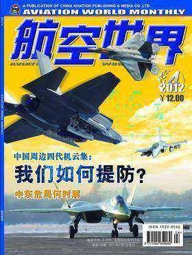 航空世界 月刊 2012年4月(电子杂志)(仅适用PC阅读)