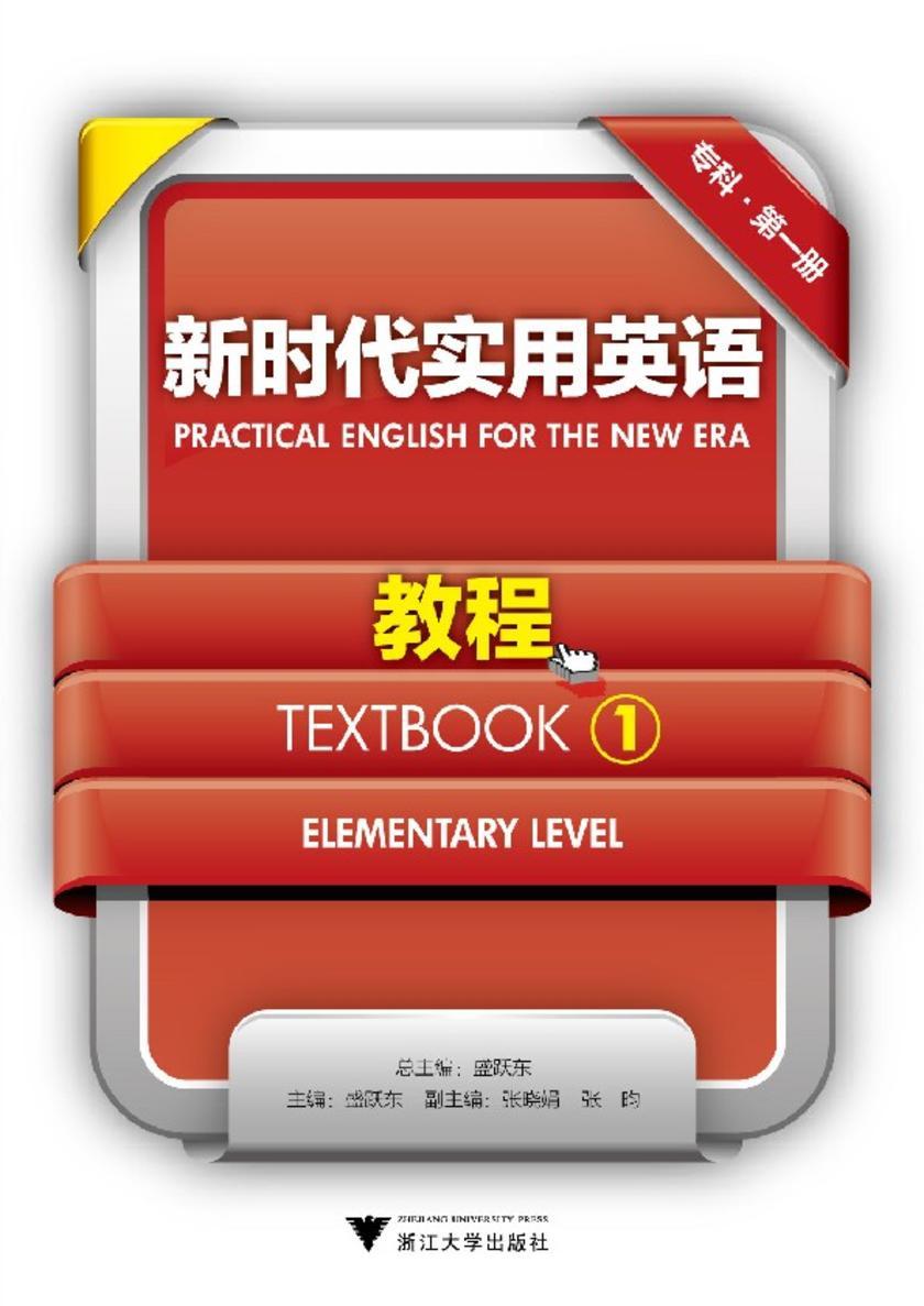 新时代实用英语教程:专科.第1册(仅适用PC阅读)