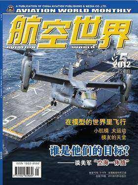 航空世界 月刊 2012年5月(电子杂志)(仅适用PC阅读)