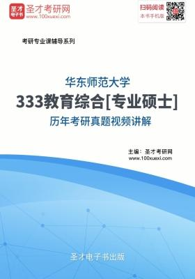 华东师范大学333教育综合[专业硕士]历年考研真题视频讲解