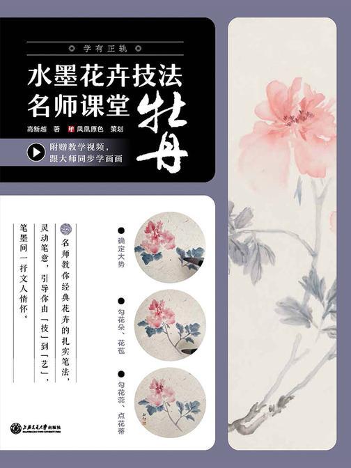 水墨花卉技法名师课堂——牡丹