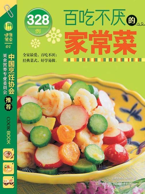 百吃不厌的家常菜328例