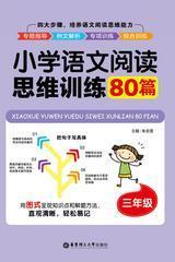 小学语文阅读思维训练80篇(三年级)
