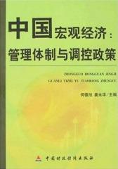 中国宏观经济:管理体制与调控政策(仅适用PC阅读)