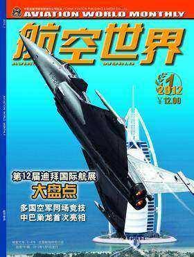 航空世界 月刊 2012年1月(电子杂志)(仅适用PC阅读)