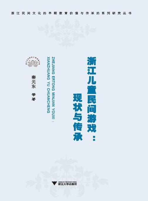 浙江儿童民间游戏:现状与传承