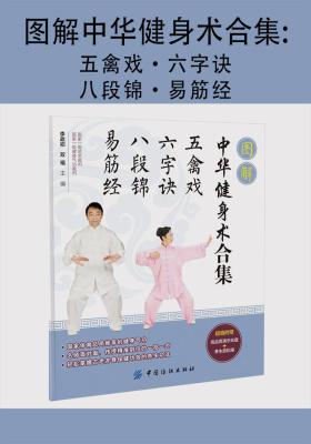 图解中华健身术合集:五禽戏·六字诀·八段锦·易筋经