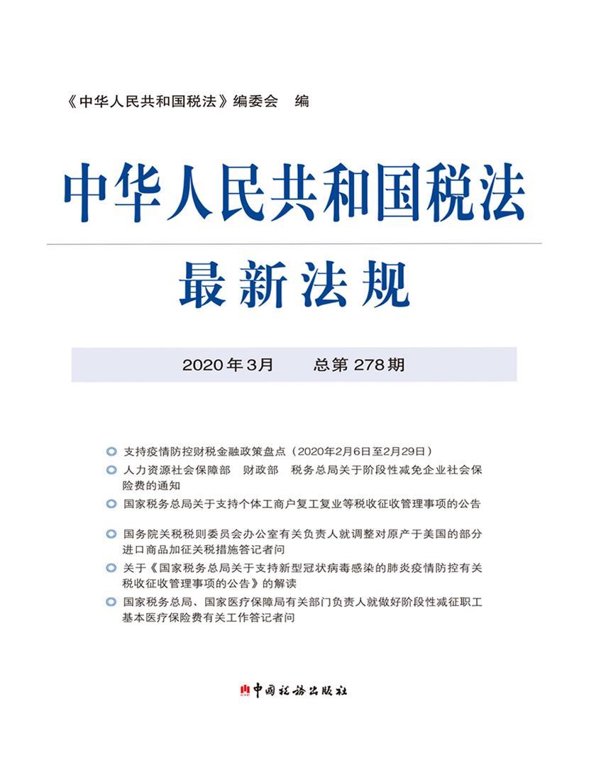 中华人民共和国税法最新法规2020年3月
