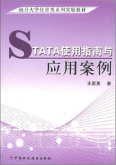 STATA 使用指南与应用案例(仅适用PC阅读)