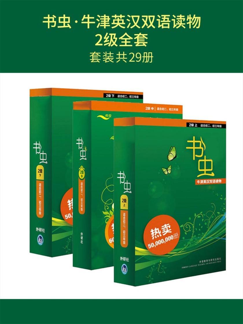 书虫:2级全套(套装共29册)牛津英汉双语读物