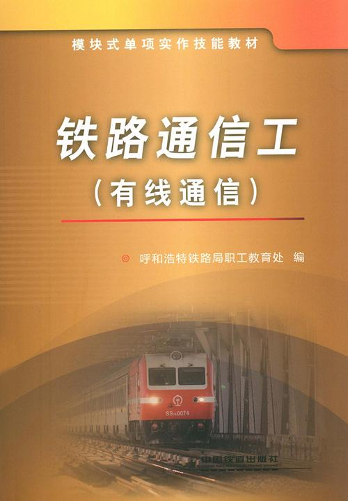 铁路通信工(有线通信)