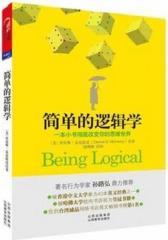 简单的逻辑学:一本小书彻底改变你的思维世界(试读本)