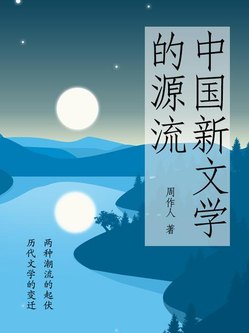周作人经典作品:中国新文学的源流