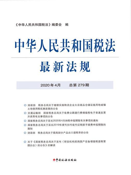 中华人民共和国税法最新法规2020年4月