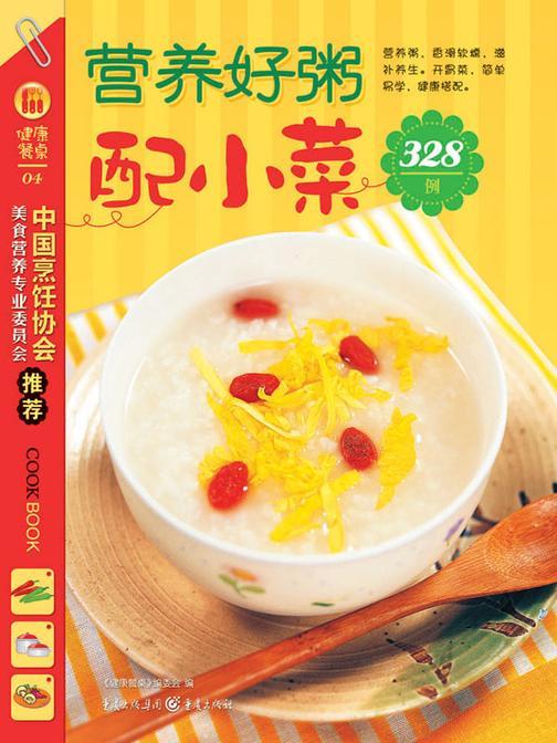 营养好粥配小菜328例