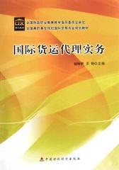 国际货运代理实务(仅适用PC阅读)