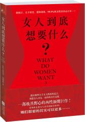 女人到底想要什么?(一部极具野心的两性颠覆巨作,引领你走进女人真实的欲望世界!揭开那些关于女人性欲的谎言,袒露女人对从一而终的真实态度!《参考消息》《纽约邮报》(试读本)