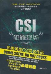 CSI犯罪现场