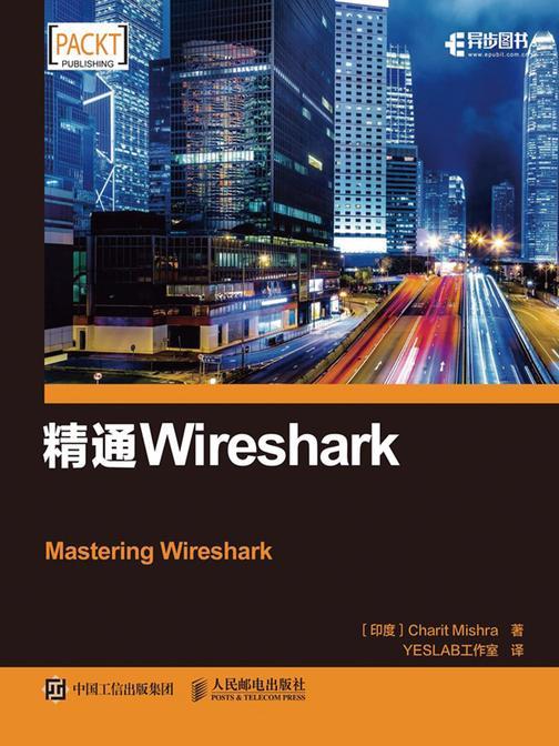 精通Wireshark