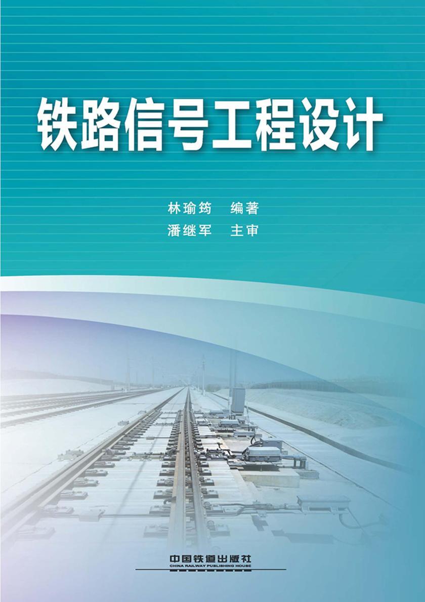 铁路信号工程设计