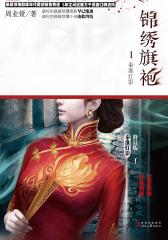 锦绣旗袍Ⅰ