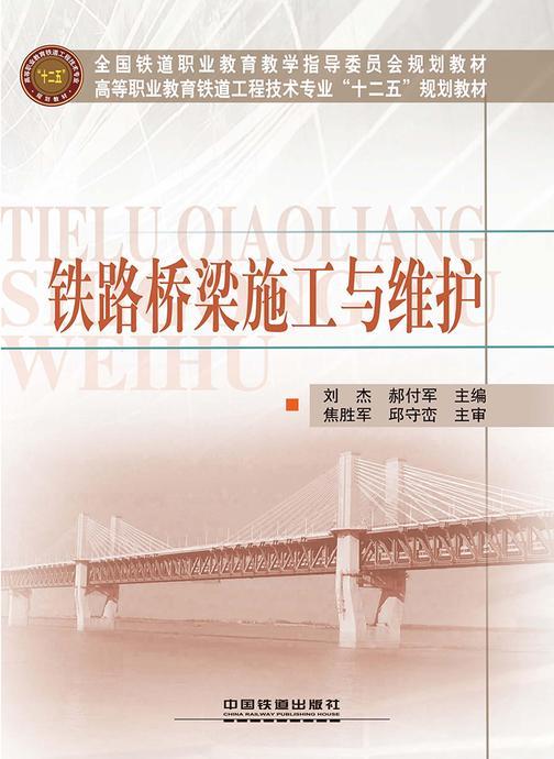 铁路桥梁施工与维护