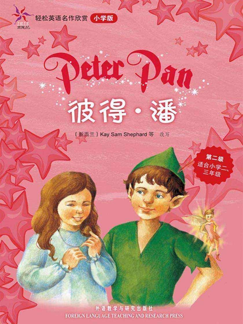 彼得.潘(轻松英语名作欣赏-小学版)(第2级)