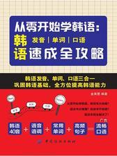 从零开始学韩语到脱口秀:韩语发音、单词、口语速成全攻略