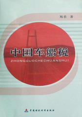 中国车船税