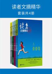 读者文摘精华(套装共4册)